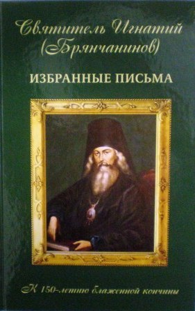 Избранные письма. Святитель Игнатий (Брянчанинов)