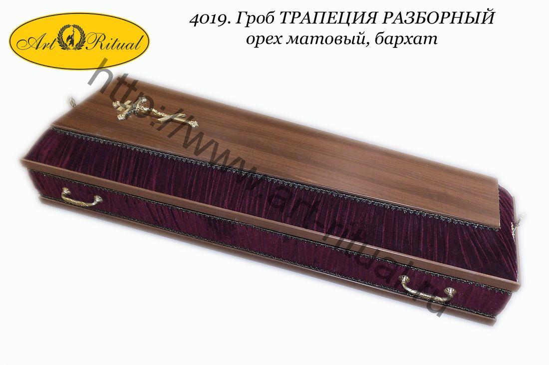 4019. Гроб ТРАПЕЦИЯ РАЗБОРНЫЙ орех матовый, бархат