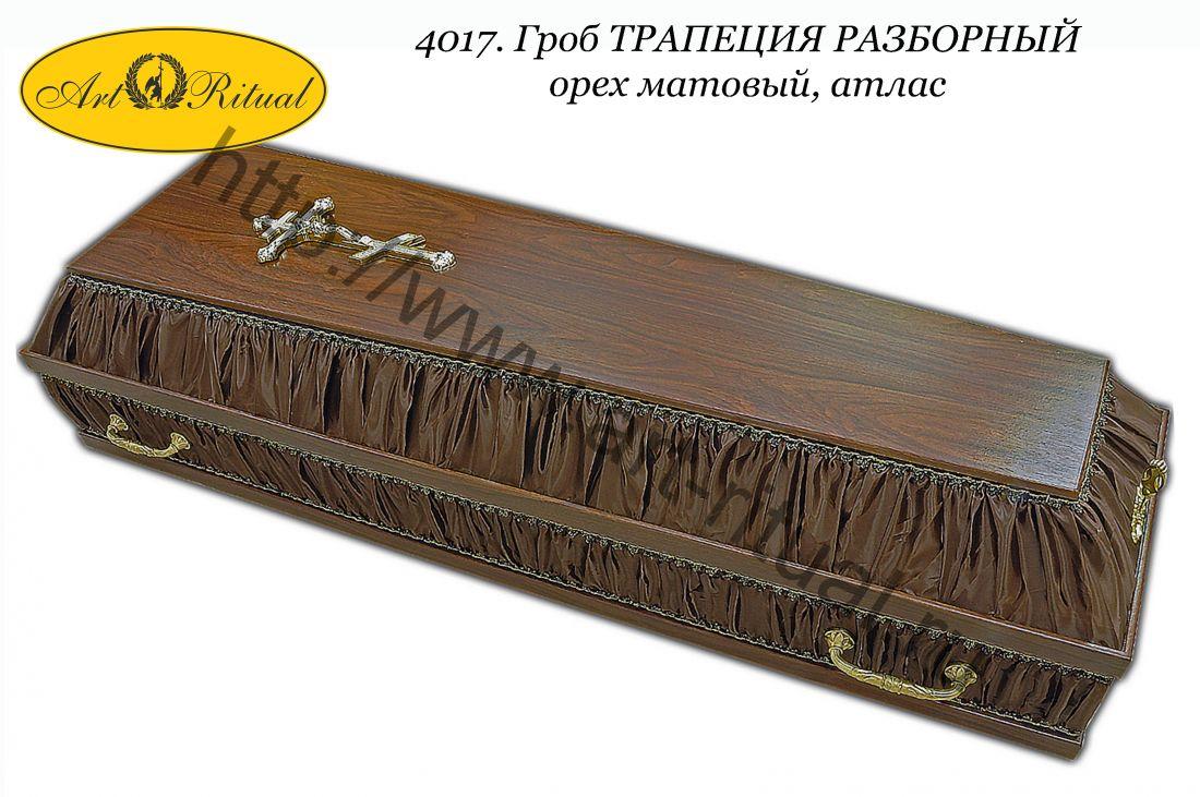 4017. Гроб ТРАПЕЦИЯ РАЗБОРНЫЙ орех матовый, атлас