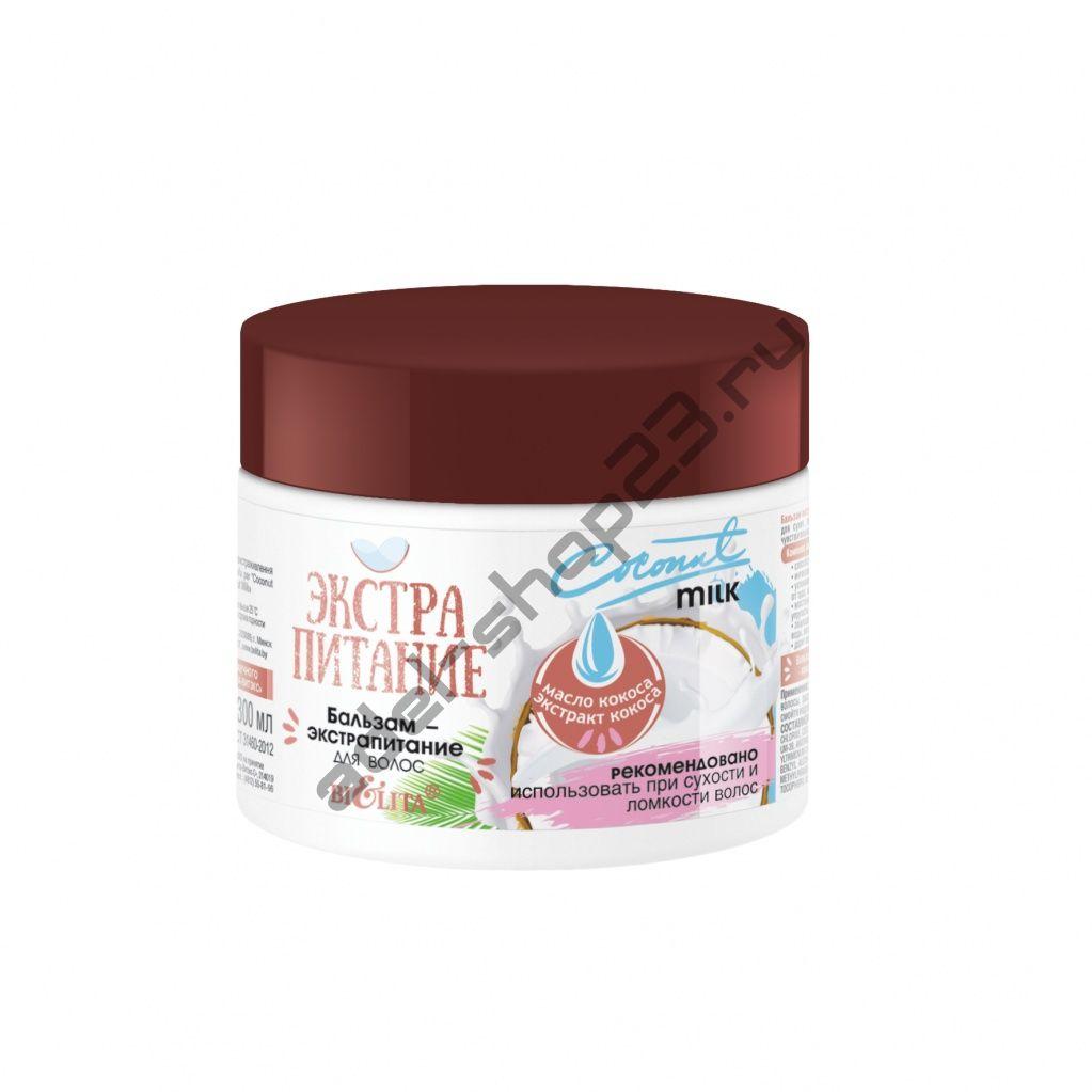 Bielita - Бальзам-экстра питание для волос «Coconut Milk»