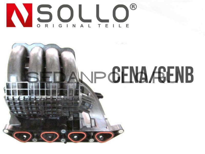 Впускной коллектор Sollo CFNA/CFNB Polo Sedan / Rapid