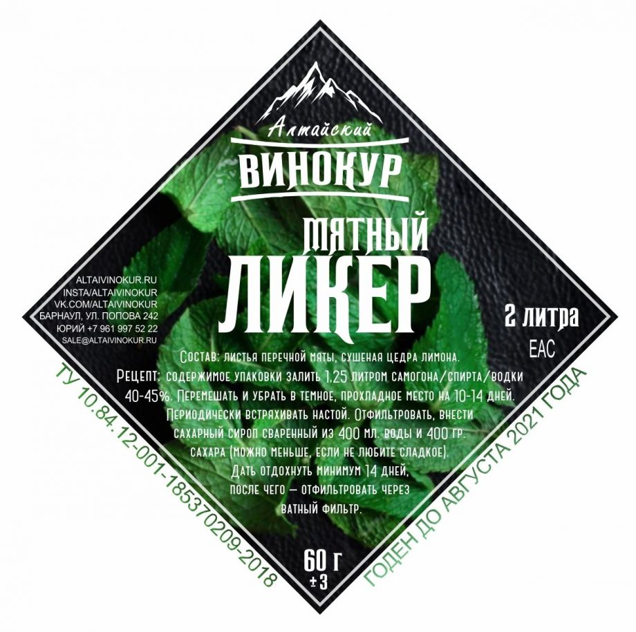 Мятный Ликер, 60 гр (на 2 литра)