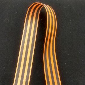 `Тесьма атласная, георгиевская лента, длина 500 мм, ширина 35 мм