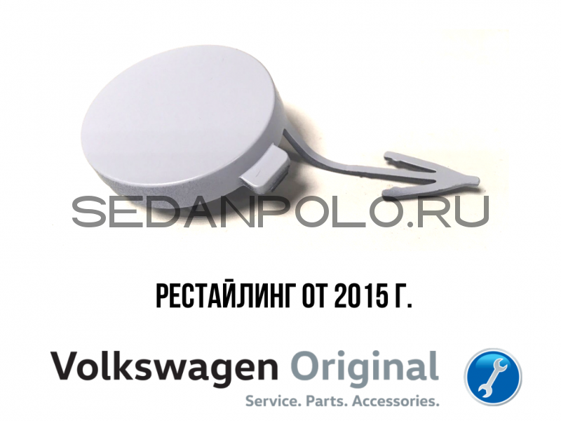 Заглушка букс крюка Заглушка под крюк Volkswagen Polo Sedan 2015>