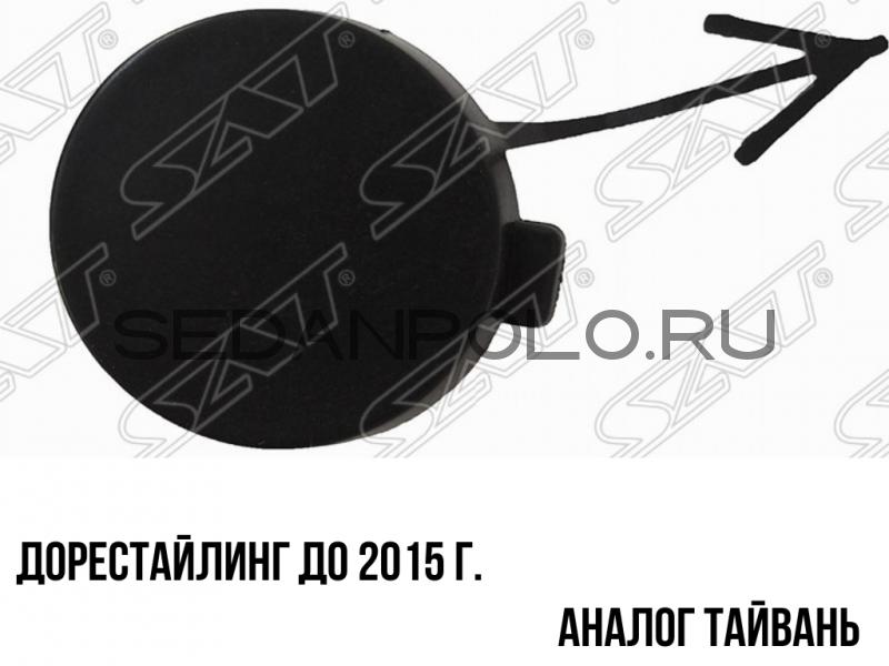 Заглушка букс крюка Заглушка под крюк Аналог Volkswagen Polo Sedan до 2015