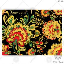 ОП_021 Virena. Обложка на Паспорт (набор 400 рублей)