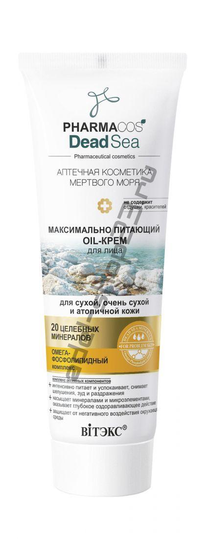 ВITЭКС - Максимально питающий OIL-КРЕМ для лица для сухой, очень сухой и атопичной кожи