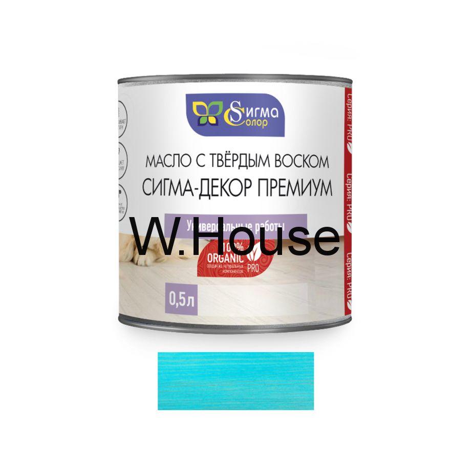 """Масло для дерева, аквамарин, с твердым воском, """"Сигма-Декор Премиум"""""""