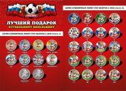 НОВИНКА!!! НАБОР 30шт!! 25 рублей 2018 год ЗАБИВАКА - талисман Чемпионата мира,цветная эмаль
