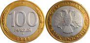 ХАЛЯВА!!! 100 РУБЛЕЙ 1992 ГОДА. ММД. Редкая монета молодой России