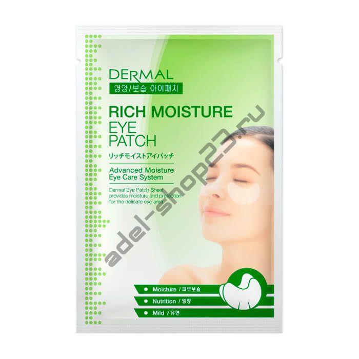 Dermal - Патчи для глубокого увлажнения кожи вокруг глаз
