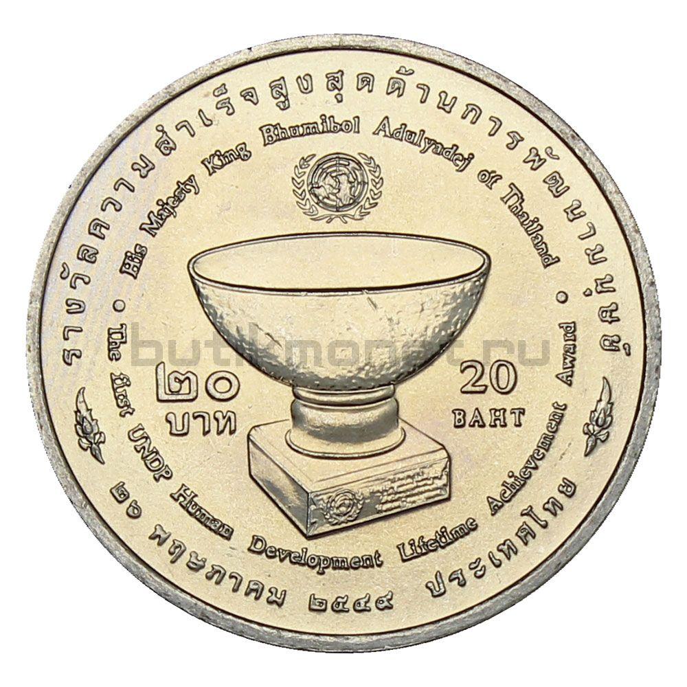 20 бат 2006 Таиланд Награда программы развития ООН