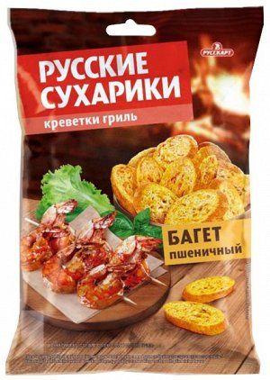Сухарики Русские пшеничные Креветки-гриль 50г Русскарт