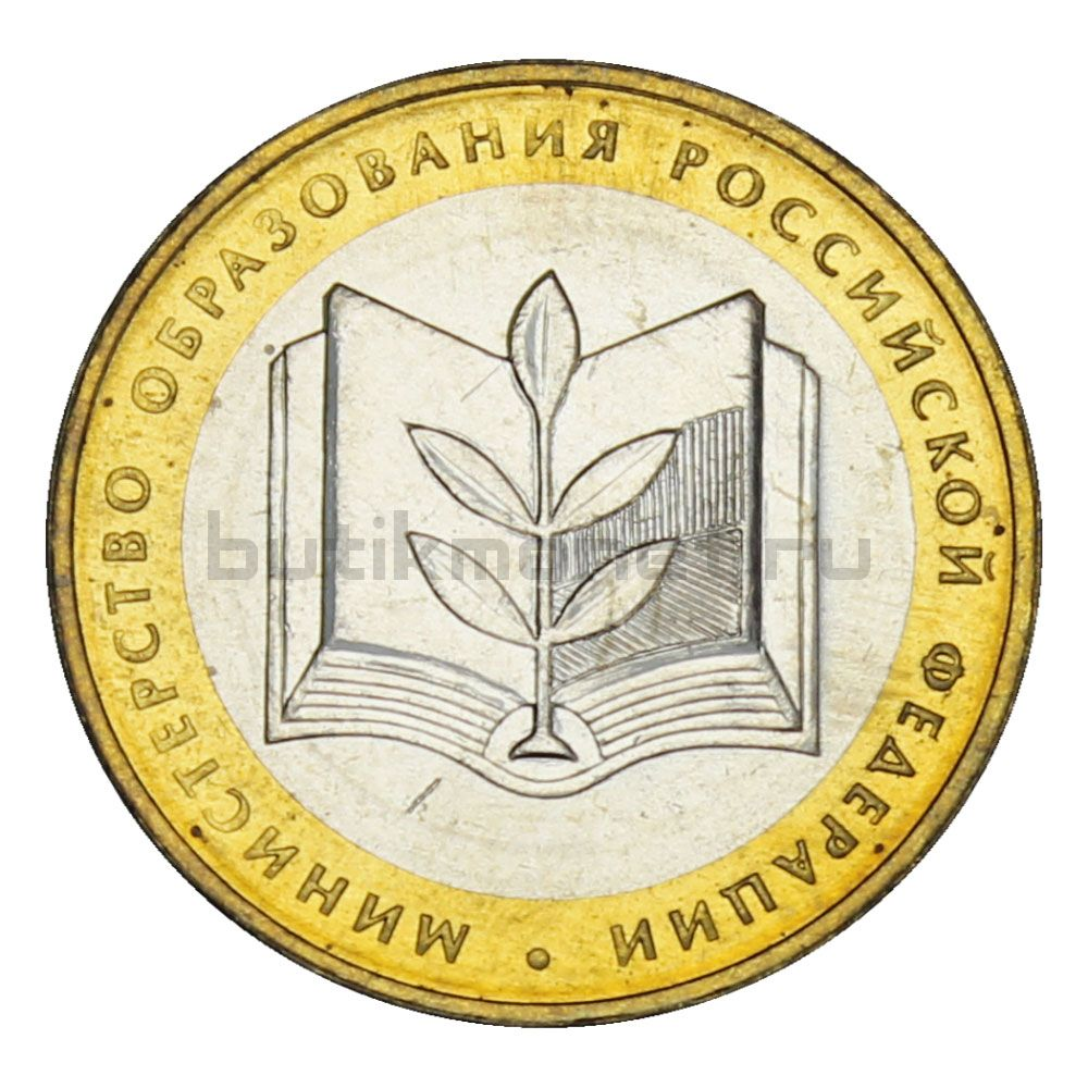 10 рублей 2002 ММД Министерство образования РФ (Министерства) UNC