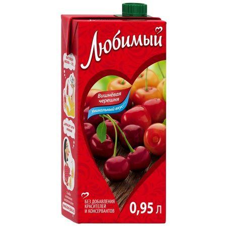Напиток сок. Любимый 0,95л Вишневая Черешня