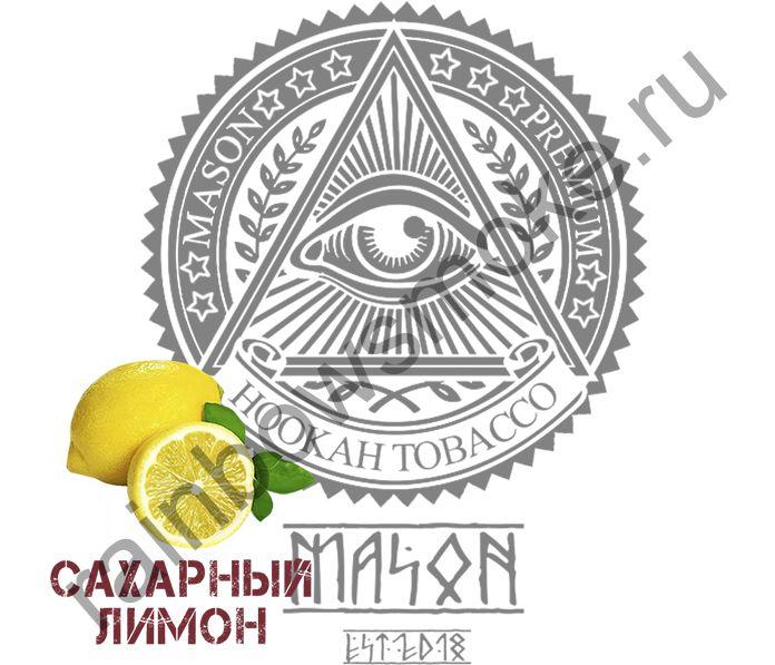 Mason 100 гр - Сахарный Лимон