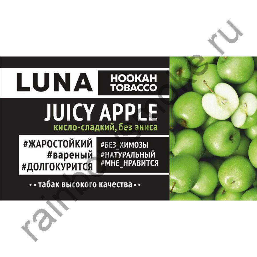 Luna 50 гр - Juicy Apple (Сочное Яблоко)