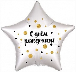 Шар (18''/46 см) Звезда, С Днем Рождения! (конфетти)