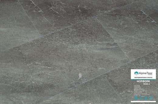 Норфолк ЕСО4-5