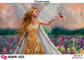 ММФ-005 МосМара. Отшельник. А3 (набор 900 рублей)