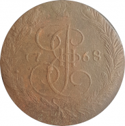 5 копеек 1768 г. ЕМ. Екатерина II. Екатеринбургский монетный двор