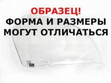 Защита фар, Sim, прозрачная