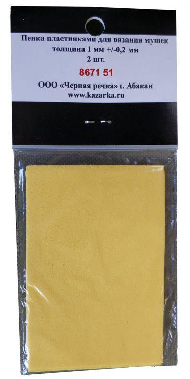 Пенка пластинками для вязания мушек 1мм х 52мм х 74мм 2 шт цв. желтый