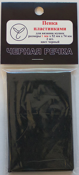 Пенка полосками для вязания мушек (2мм х 4мм х 21мм) (5шт) цв.черный