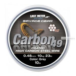 Поводковый материал Savage Gear Carbon 49 10м / 0,70 мм