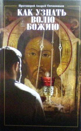 Как узнать волю Божию