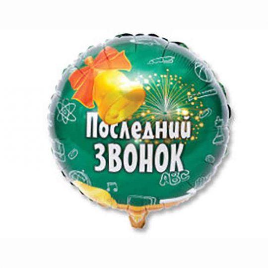 Последний Звонок шар фольгированный с гелием