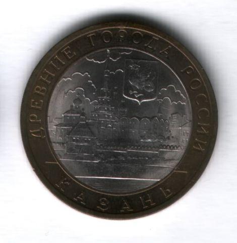 10 рублей 2005 года Казань UNC