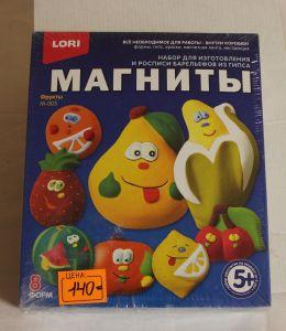 ! набор для изгот магнитов из гипса фрукты, ячейка: 30