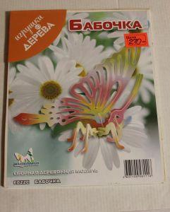 ! сбор модель бабочка, ячейка: 54