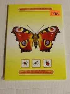 ! насекомые 12карт,12раскр, ячейка: 14