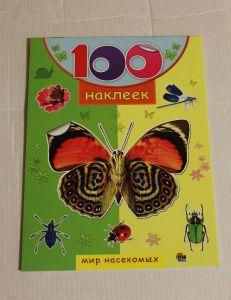 ! мир насекомых 100накл, ячейка: 14