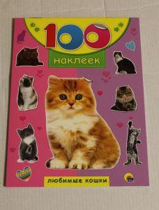 ! любимые кошки 100накл, ячейка: 14