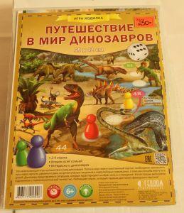 ! путешествие в мир динозавров, ячейка: 78