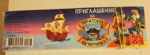 ! приглашение на пират вечеринку, ячейка: 98