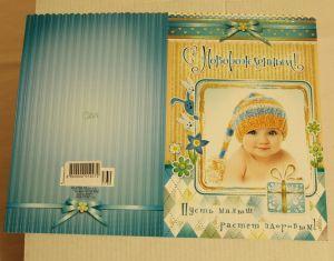 ! открытка с новорожденным 4, ячейка: 98