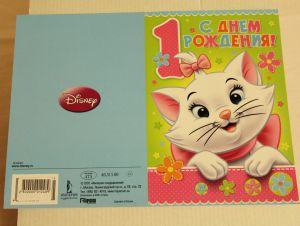 ! открытка дев 1, ячейка: 98