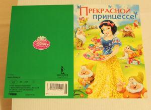 ! открытка дев дисней 2, ячейка: 98