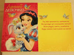 ! открытка дев дисней 3, ячейка: 98