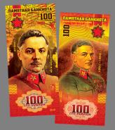 100 РУБЛЕЙ ПАМЯТНАЯ СУВЕНИРНАЯ КУПЮРА - К.Е.ВОРОШИЛОВ, МАРШАЛЫ ПОБЕДЫ