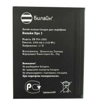 Оригинальный аккумулятор для Beeline Про 3 KB-P04-2000