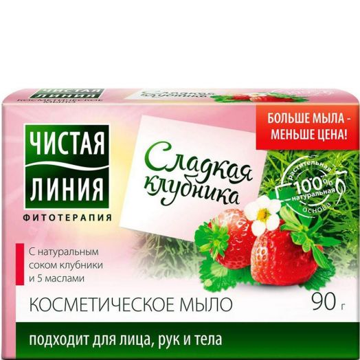 Мыло Чистая линия косметическое 90г Клубника