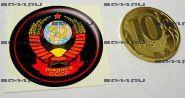 Наклейка 3D средняя Рожден в СССР