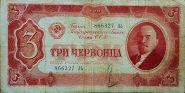 3 ЧЕРВОНЦА 1937 ГОДА СССР. 866327 ЛЬ