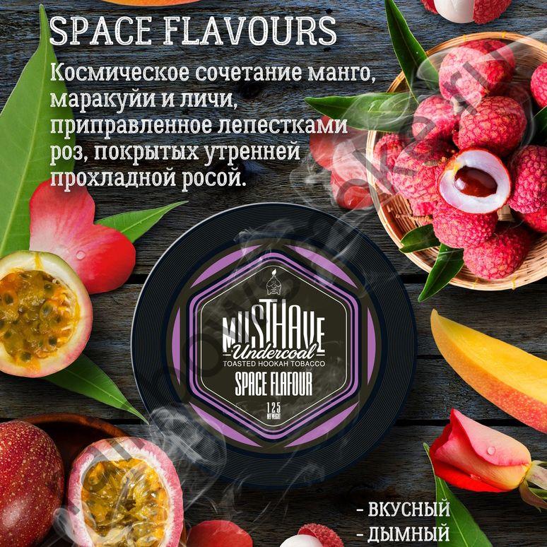 Must Have 125 гр - Space Flavour (Космический Вкус)