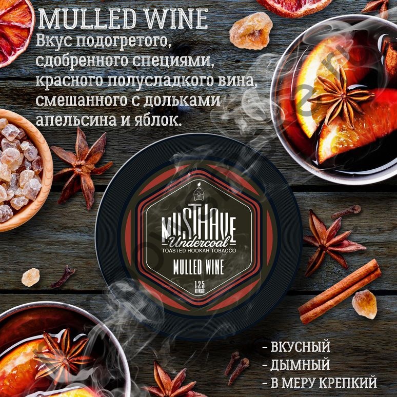 Must Have 25 гр - Mulled Wine (Глинтвейн)